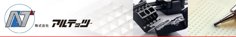 <石英ガラス加工、大型ウォータージェット加工、5軸制御マシニングセンター、大型ロータリー研削機、金型製造・成形・切削加工、クレーン生産設備>株式会社アルテッツ・福島・喜多方
